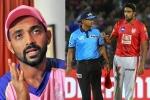 IPL 2019 : बटलर-अश्विन कंट्रोवर्सी पर रहाणे की बात से अश्विन को होगा 'पछतावा'