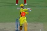 VIDEO : जब धोनी ने जड़ दिया IPL 2019 का सबसे लंबा छक्का, स्टेडियम के बाहर चली गई गेंद