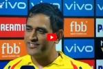 IPL 2019 : 'चेन्नई सुपर किंग्स क्यों है इतनी सफल टीम' के सवाल पर क्या बोले धोनी