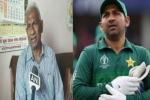 भारत-पाकिस्तान मुकाबले पर क्या बोले सरफराज अहमद के इटावा वाले मामा