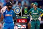2nd T-20 : भारत ने जीता टाॅस, साउथ अफ्रीका करेगा पहले बल्लेबाजी