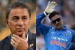 सुनील गावस्कर का बड़ा बयान- धोनी का टाइम पूरा हुआ, सम्मान के साथ लें क्रिकेट से विदाई