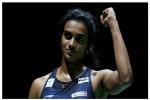 French Open: जीत के साथ पीवी सिंधु ने की शुरुआत, सुभंकर भी अगले दौर में पहुंचे