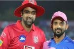 राजस्थान रॉयल्स से बाहर हुए रहाणे, अश्विन के बाद IPL की सबसे बड़ी ट्रेडिंग हुई