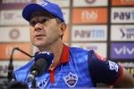 IPL Auction 2020: रिकी पोंटिंग के बयान ने साफ की दिल्ली कैपिटल्स की रणनीति