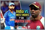 IND vs WI Live Score 1st ODI: विंडीज ने टॉस जीतकर पहले बॉलिंग का फैसला लिया