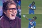 कोहली से पंगा ना लेना, अमिताभ बच्चन ने 'अमर अकबर एंथोनी' अंदाज में विंडीज को दी चेतावनी