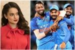 'पंगा क्वीन' कंगना रनाैत ने बताया काैन है टीम इंडिया का 'पंगा किंग' खिलाड़ी