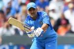 इस दिग्गज क्रिकेटर ने कहा- धोनी ने संन्यास लिया तो विश्व क्रिकेट एक बड़ा सितारा खो देगा