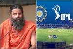 बाबा रामदेव भी हुए रेस में शामिल, पतंजलि बन सकता है IPL 2020 का स्पॉन्सर