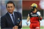 IPL 2020: सीजन में विराट कोहली की खराब शुरुआत पर सुनील गावस्कर ने दी ये प्रतिक्रिया