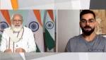 PM मोदी ने की कोहली से फिटनेस पर चर्चा, कहा- दिल्ली के छोले-भटूरे का तो बड़ा नुकसान हो गया