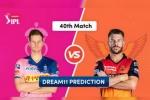 RR vs SRH: करो या मरो के मुकाबले में जीतना है इनाम तो ऐसी रखें Dream 11 टीम