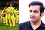 IPL 2022 में CSK को किन 3 खिलाड़ियों को करना चाहिये रिटेन, धोनी की कप्तानी पर भी गंभीर ने दी राय
