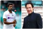 अश्विन बने 'मैन ऑफ द सीरीज', इमरान खान को भी छोड़ जाएंगे पीछे