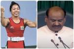 लोकसभा अध्यक्ष ने दी मीराबाई को बधाई, अन्य एथलीटों से भी रखी मेडल जीतने की उम्मीद