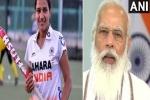 ब्राॅन्ज मेडल नही जीत पाई महिला हाॅकी टीम, PM मोदी ने यूं बढ़ाया सबका हाैसला