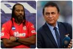 IPL 2021 : पंजाब ने क्रिस गेल को दिखाया बाहर का रास्ता, गावस्कर ने जताई हैरानी
