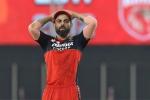 IPL 2021 : एक और खराब मैच, फिर कोहली बीच में ही छोड़ सकते हैं कप्तानी