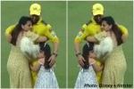 IPL 2021: CSK की एक और खिताबी जीत के बाद धोनी को साक्षी और जीवा ने लगाया गले