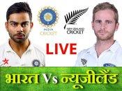 कानपुर टेस्ट : दूसरी पारी में न्यूजीलैंड की टीम लड़खड़ाई, 4 विकेट गिरे, जीत के लिए संघर्ष जारी