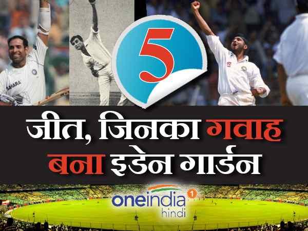 Five Famous Indian Team Test Match Win Eden Garden