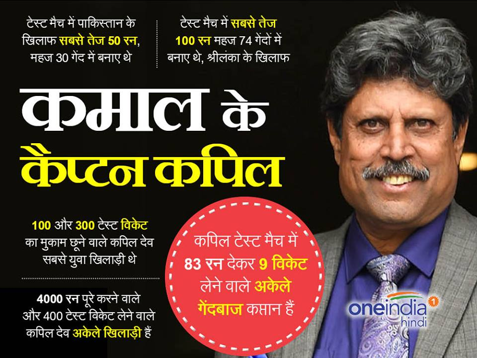 Happy Birthday Kapil Dev: Interesting facts about him