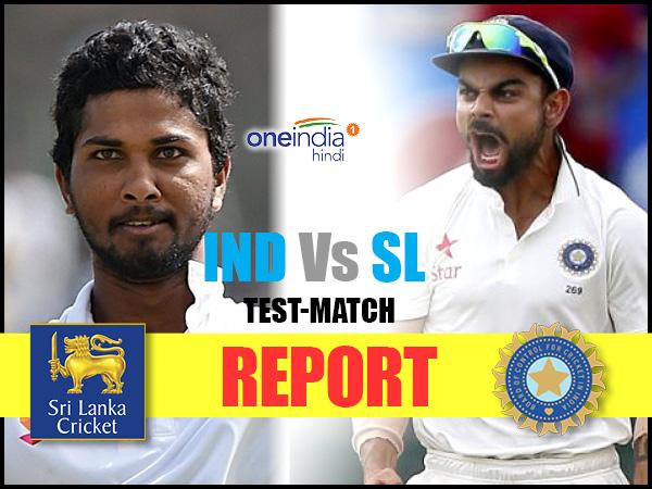 भारत बनाम श्रीलंका: दूसरे दिन का खेल खत्म, श्रीलंका ने बनाए 50/2 , भारत से 572 रन पीछे