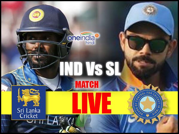 भारत बनाम श्रीलंका, पहला वनडे LIVE: भारत ने जीता टॉस, पहले गेंदबाजी का फैसला