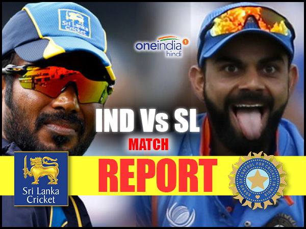 भारत बनाम श्रीलंका: भारत ने श्रीलंका को 9 विकेट से हराया, धवन-कोहली ने खेली तूफानी पारी