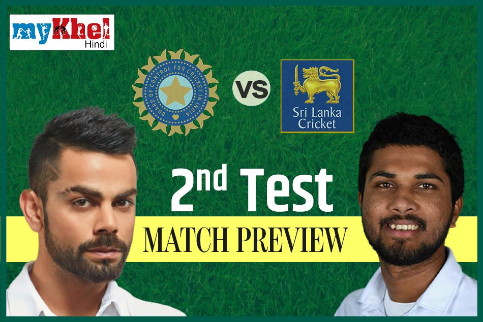 India Vs Sri Lanka 2nd Test Match Preview From Nagpur
