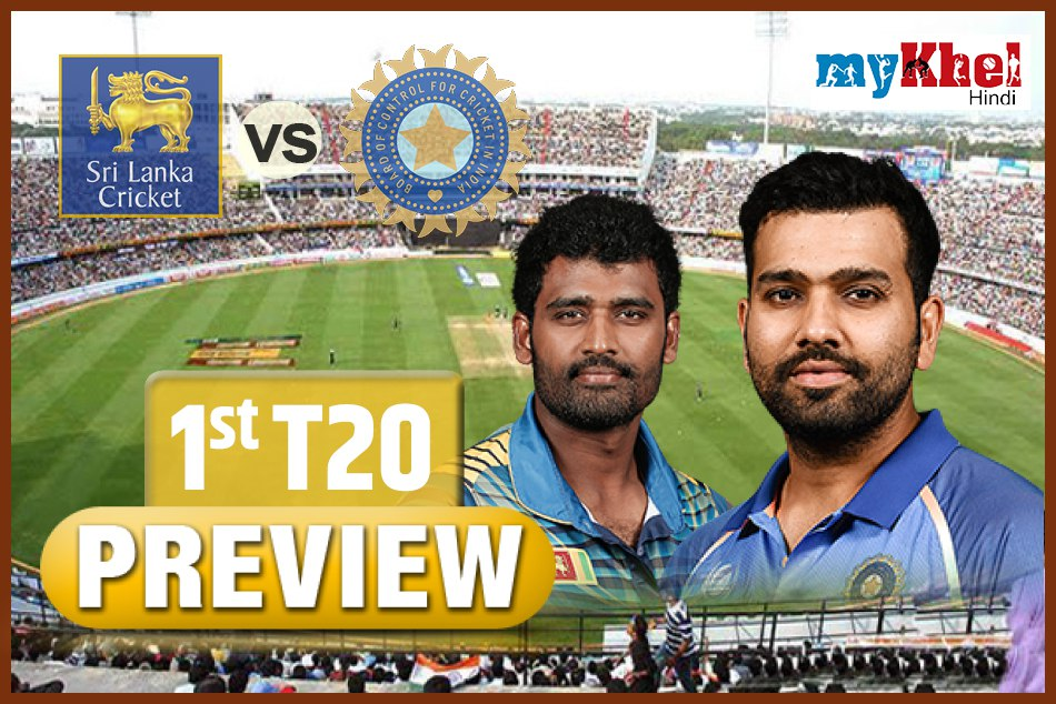 India vs Sri lanka 1st T20 match preview Barabati Stadium, Cuttack
