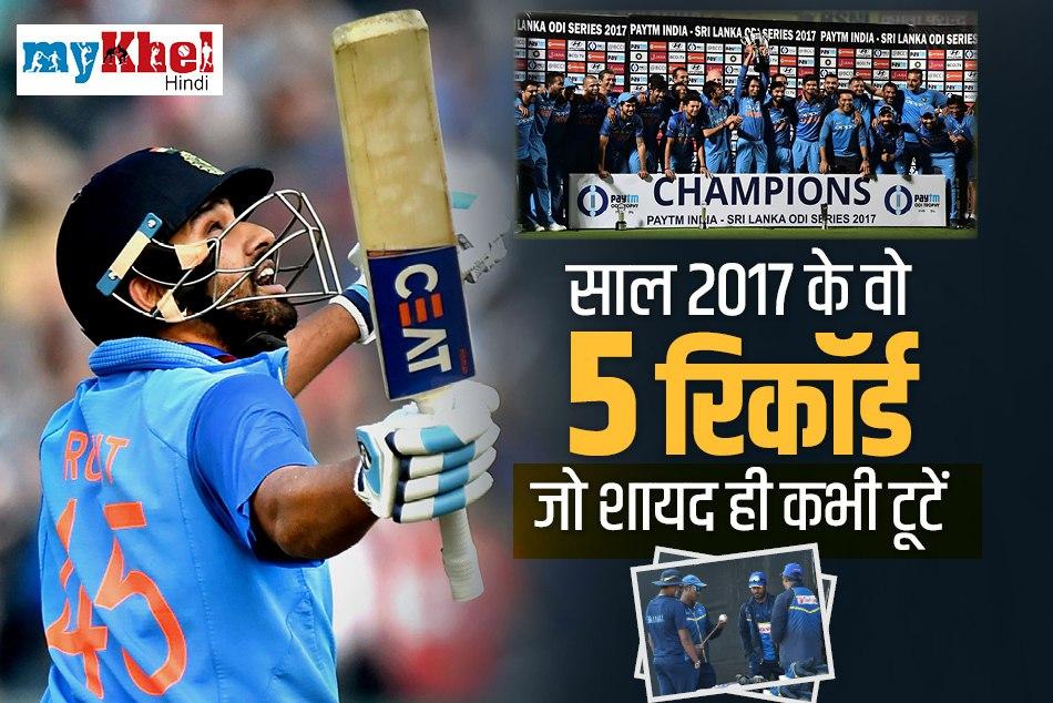 Flashback 2017 Unbreakable Cricket Record