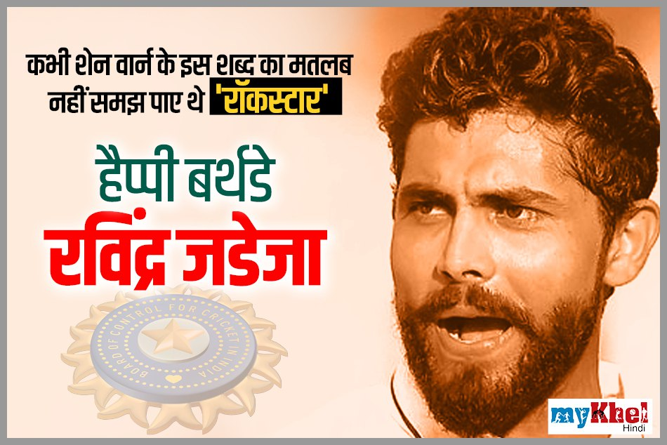 Happy birthday Ravindra Jadeja: interesting facts about team india's spiner