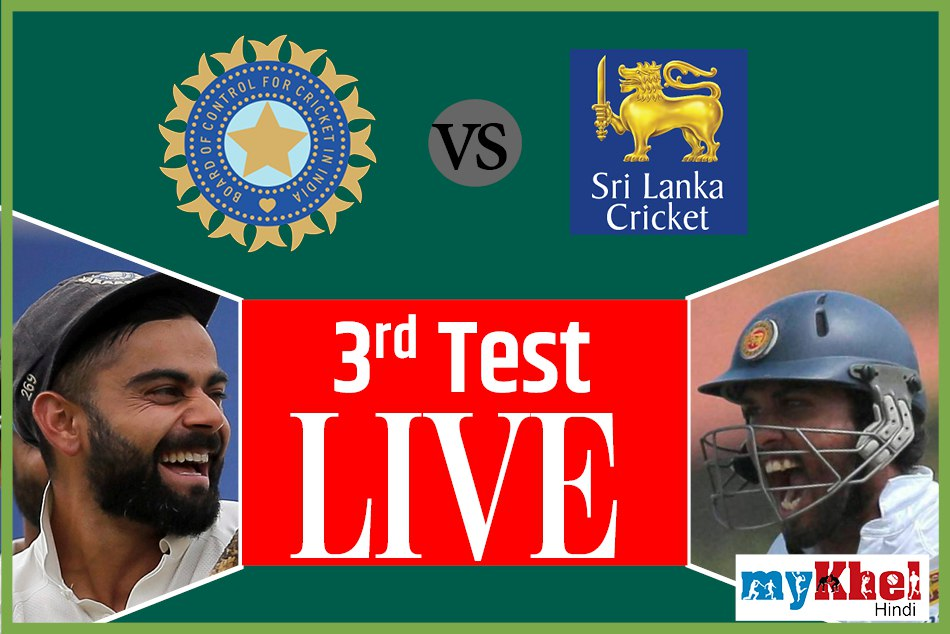 All the big Updates of day 5 India vs Sri Lanka 3rd Test Cricket Score Commentary Feroz Shah Kotla, Delhi