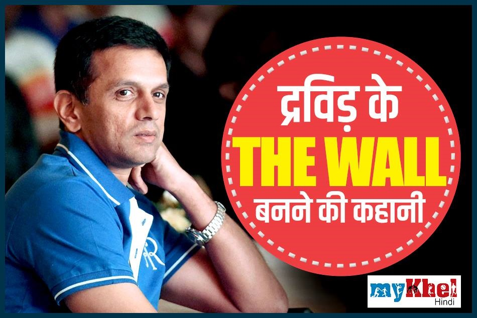 Birthday Special How Rahul Dravid Got His Fame Name The Wall An Untold Story