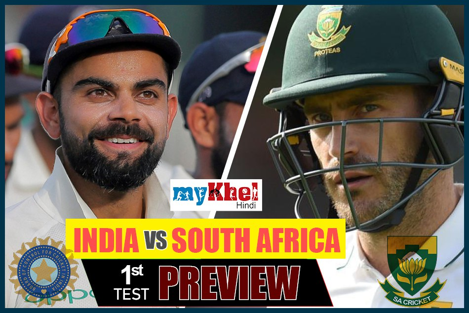 South Africa vs India 1st Test match preview Newlands, Cape Town