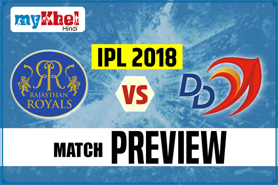 IPL 2018: IPL Match 6 Preview Rajasthan Royals vs Delhi Daredevils