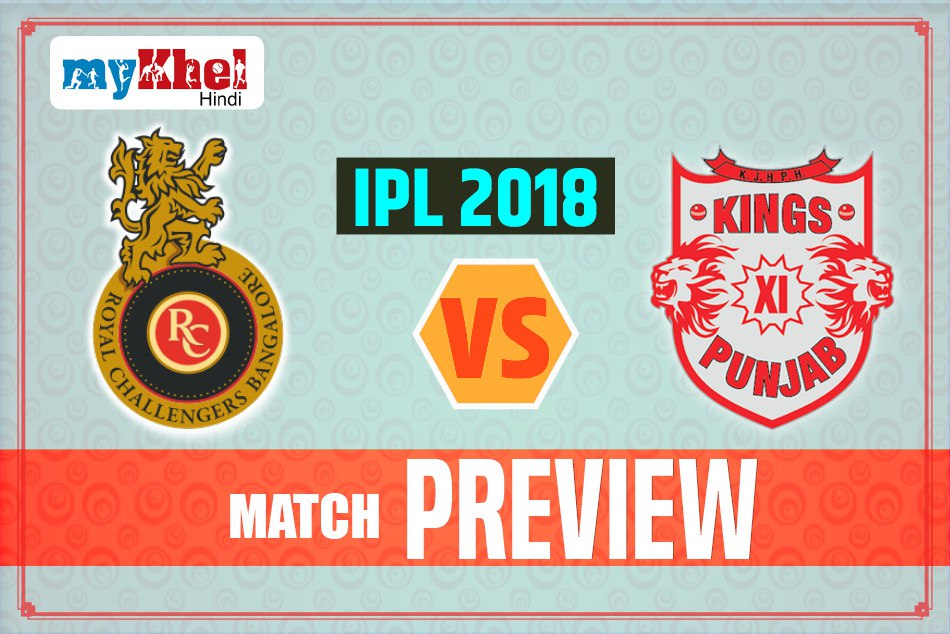 Ipl 2018 Rcb Vs Kxip Preview Playing 11s Timings Live Streaming More As Kohli Eyes 1st Win