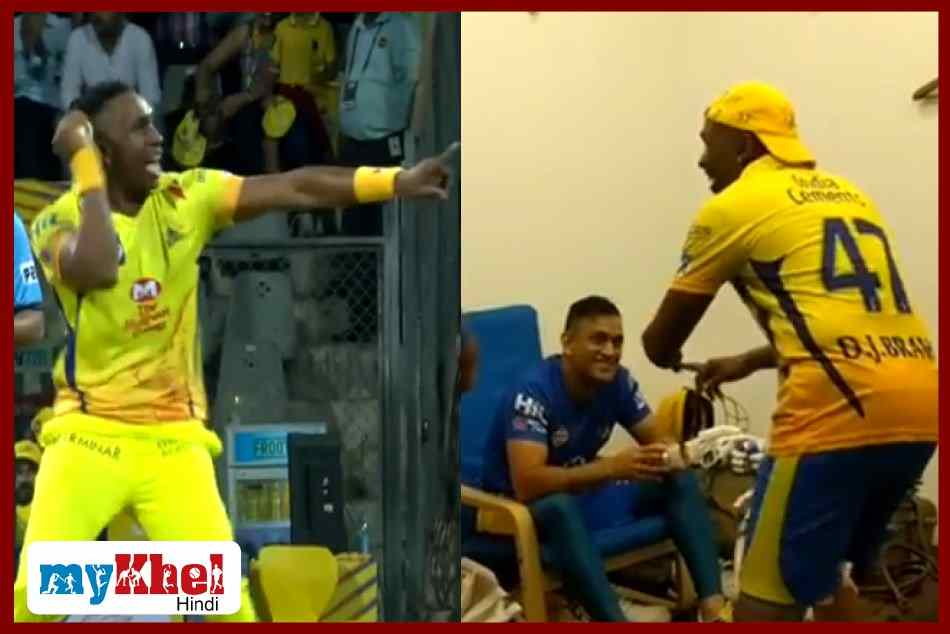 Bravo Harbhajan Dance After Won The Match