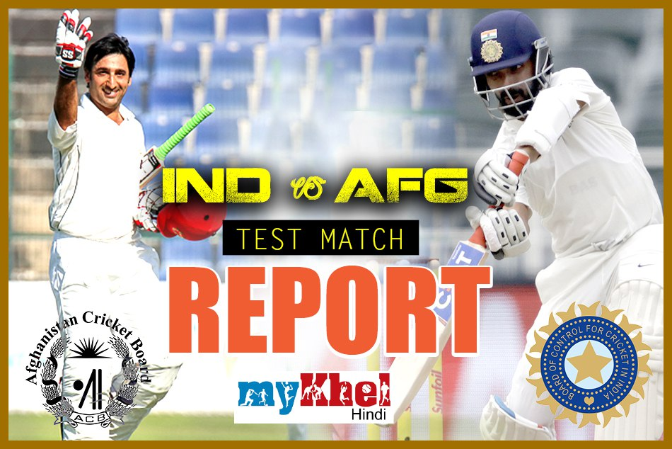 india afghanistan test match live cricket score