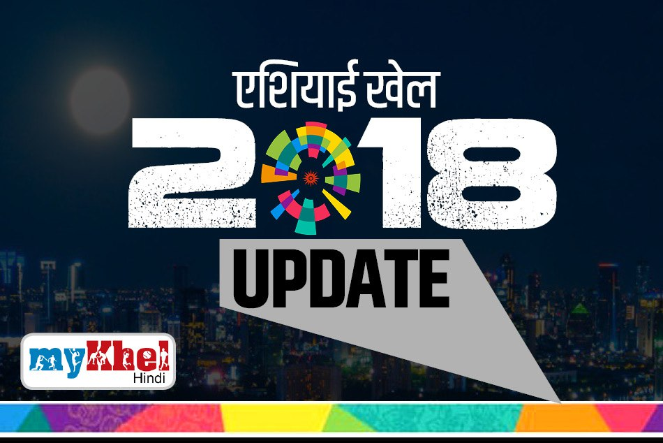 Asian Games 2018 Live: Live Commentary Score and updates