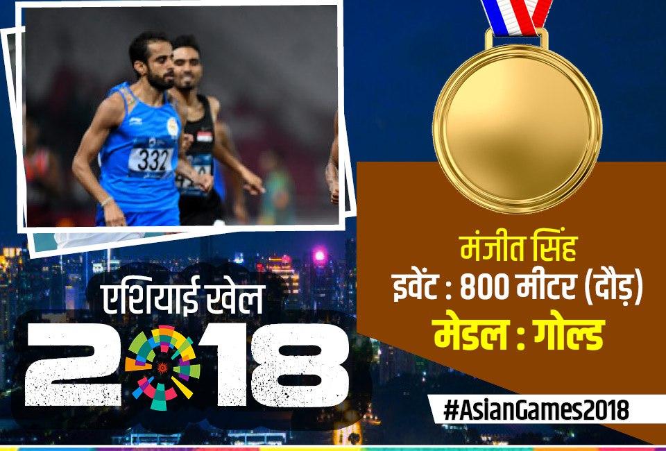 manjit singh won gold in 800 meter in asian games 2018