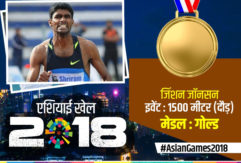 jinson johnson won gold medal in 1500 m race asian games 2018