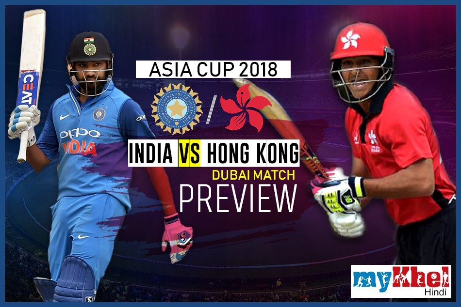 india vs hong kong match preview asia cup 2018 know sme facts