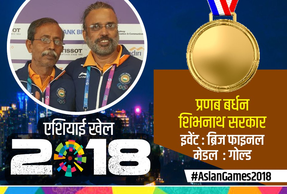 Asian Games 2018 Pranab Bardhan Shibhnath Sarkar Win Gold