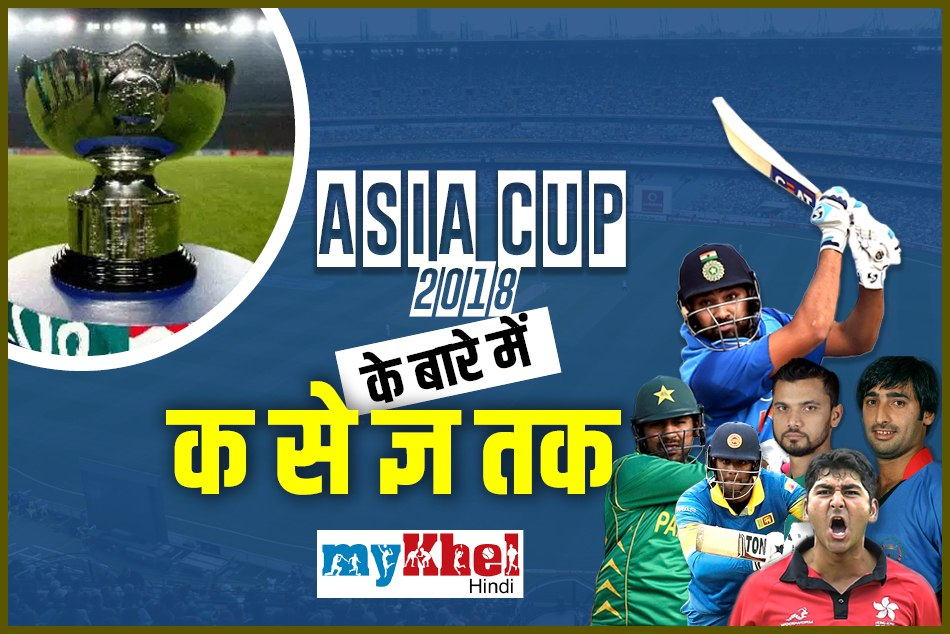 Asia Cup 2018: Know Everything about Asia Cup, Schedule, Date time,Fact