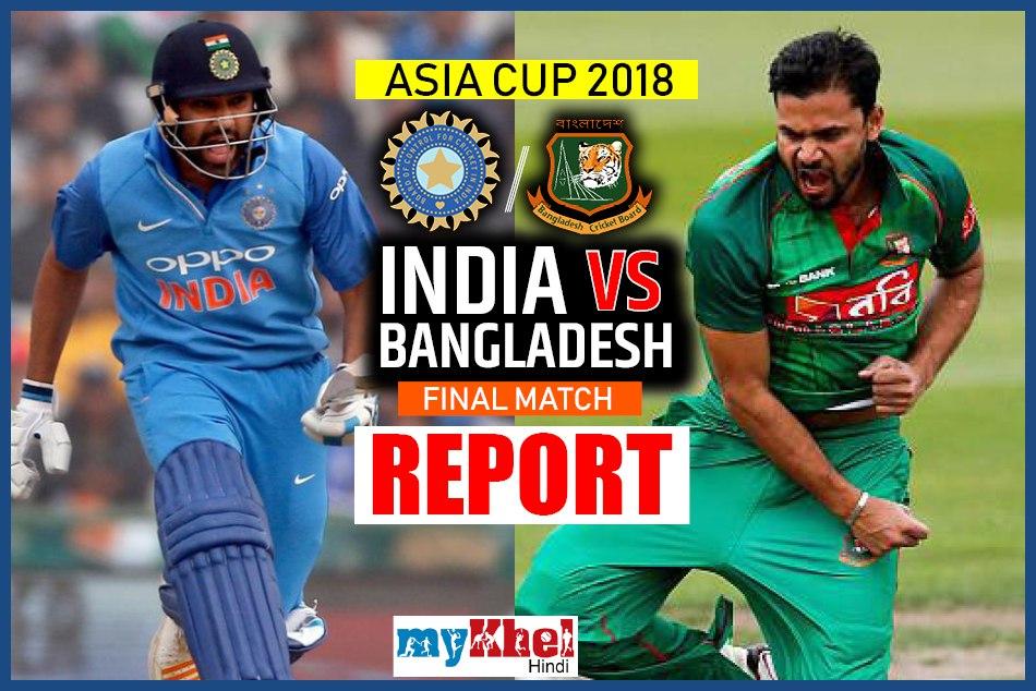 India Vs Bangladesh Asia Cup 2018 Final Match Live Score Dub