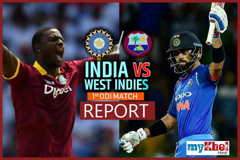 INDvsWI LIVE cricket score 1st ODI live commentary and Score update