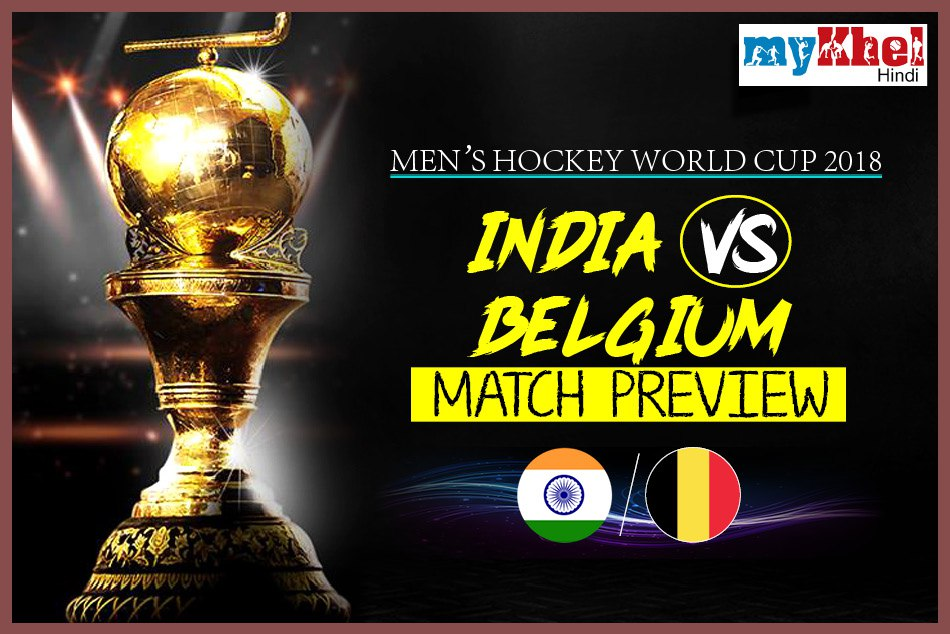 Belgium Has Psychological Advantage Against India But India High Confidense Hokcey World Cup 2018